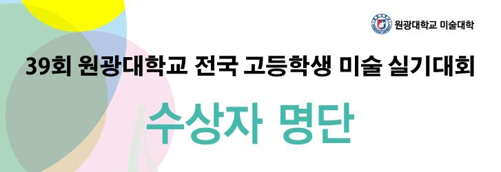 제39회 전국고등학생 미술실기대회 수상자 명단