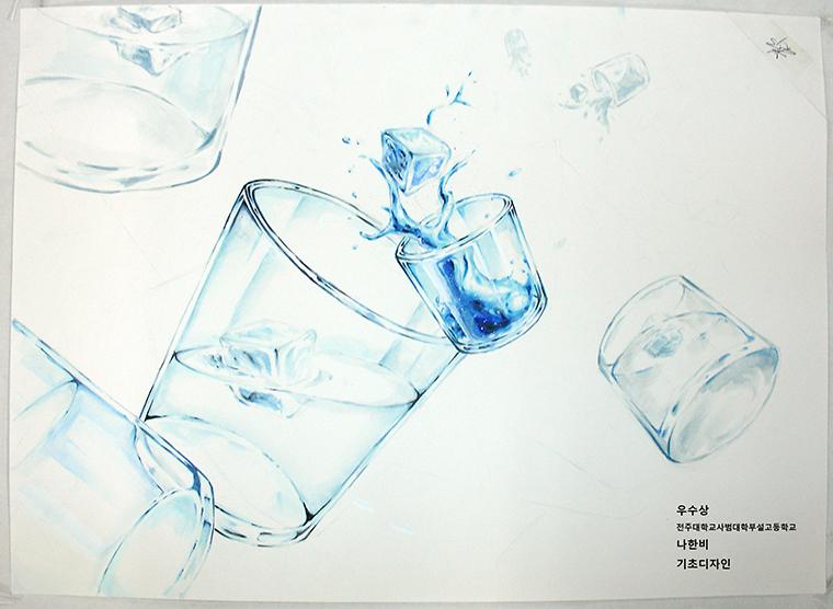 우수상-전주대학교사범대학부설고등학교-나한비(기초디자인)