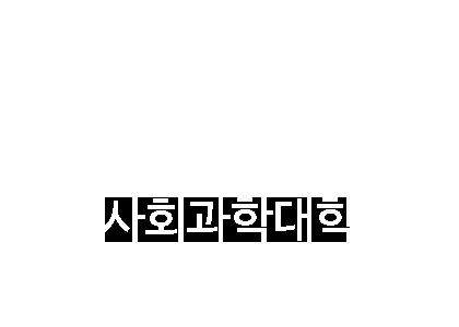 사회과학대학