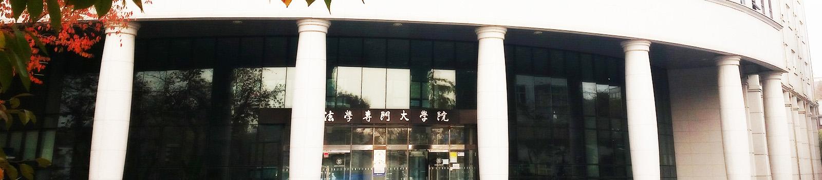 법학전문대학원