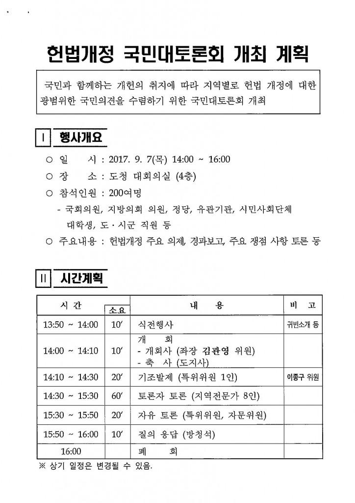 헌법개정 국민대토론회 참석 협조 요청