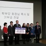 김형복 학부모 회장님 기부금 전달