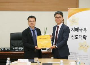 20171026 치매극복 선도대학 협약식4-