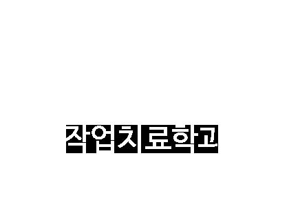 원광대학교 작업치료학과