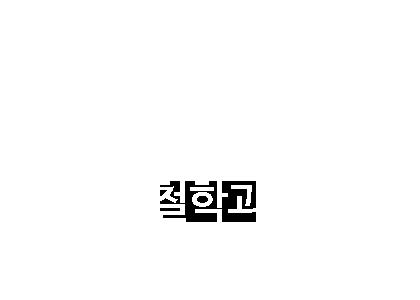 원광대학교 철학과