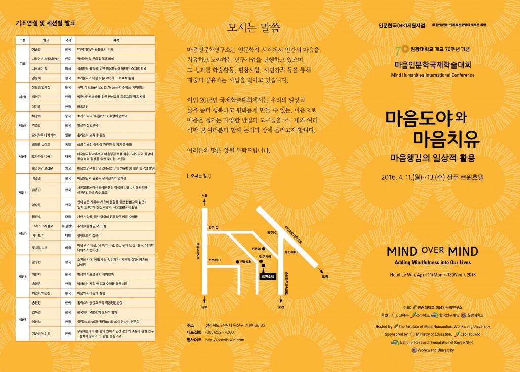 2016maum-int-leaflet-0325-3 자료실