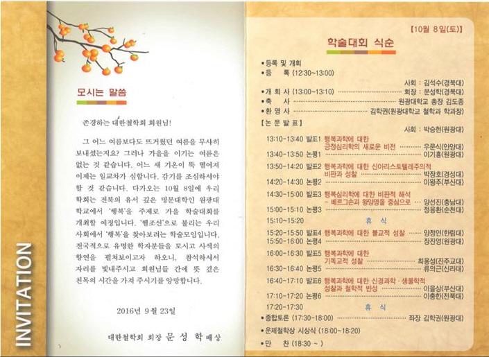 사본 -학술대회 뒷면001