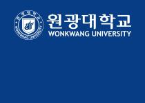 원광대학교 대학/학과 CMS