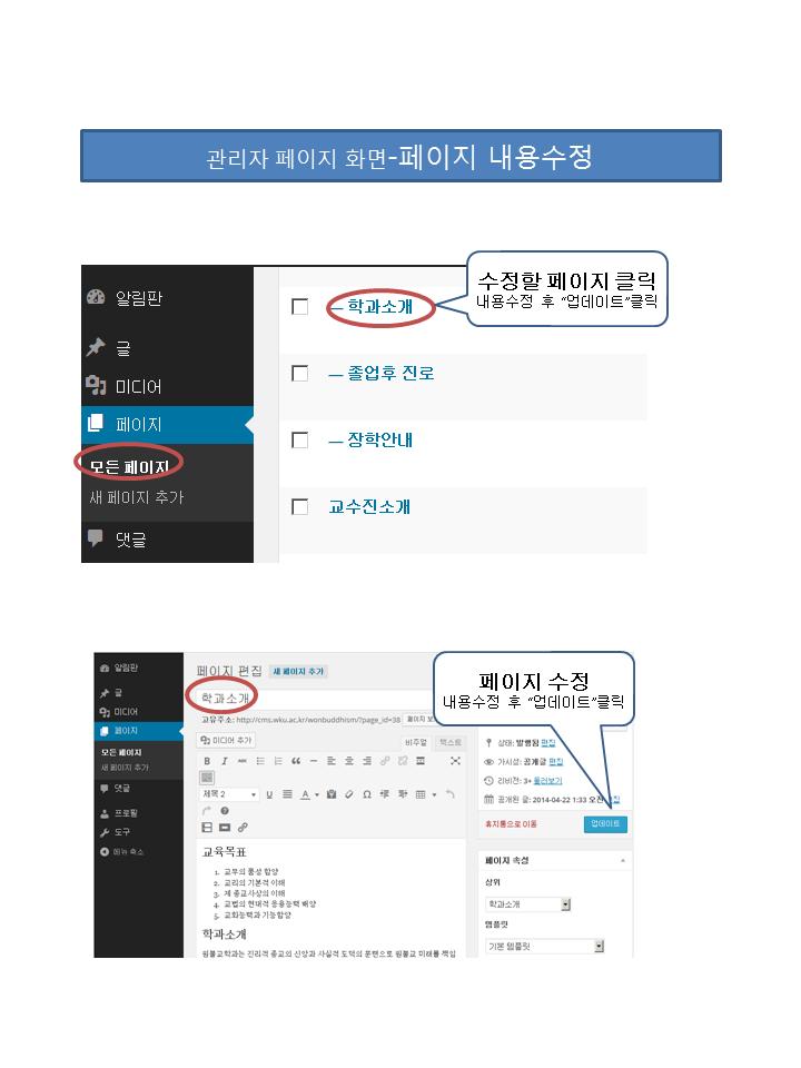 페이지 내용수정